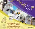 نمایشگاه تجهیزات آزمایشگاهی